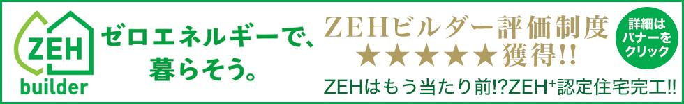 ZEHビルダー評価
