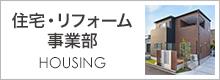 住宅・リフォーム事業部