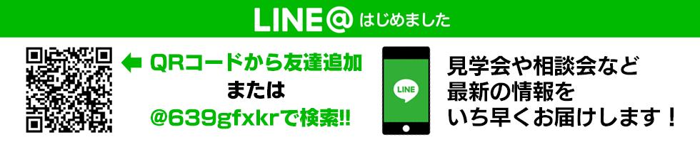 LINE@お友達募集中