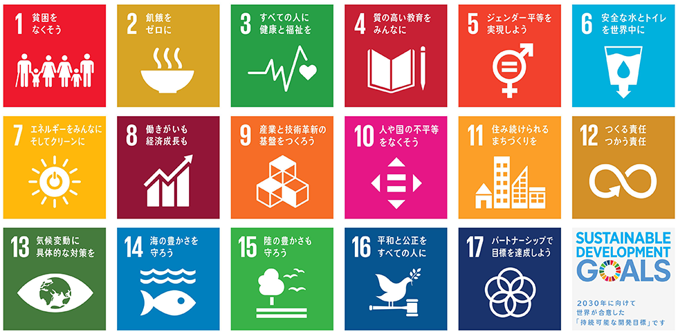 SDGsへ向けての取組