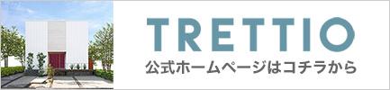 TRETTIO公式ホームページ