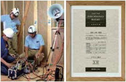 全棟で気密測定を行い、性能報告書を発行