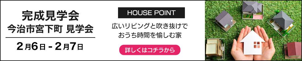 完成見学会(居相) 2月6日(土)・7日(日)