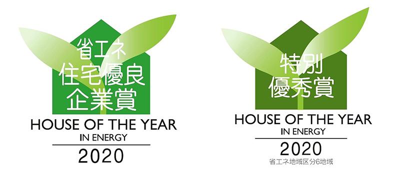 「ハウス・オブ・ザ・イヤー・イン・エナジー2020」「特別優秀賞」W受賞